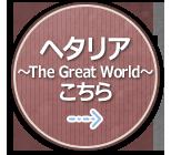 ヘタリア ~the Great world~こちら