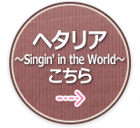 ヘタリア ~singin' in the World~こちら