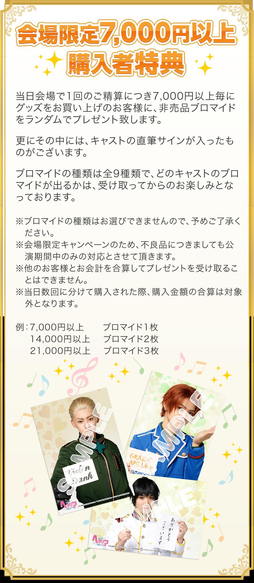 7,000円以上購入者特典ブロマイド