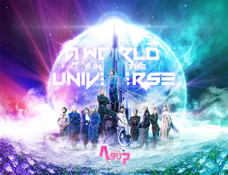 ヘタリアミュージカル~A WORLD IN THE UNIVERSITY~